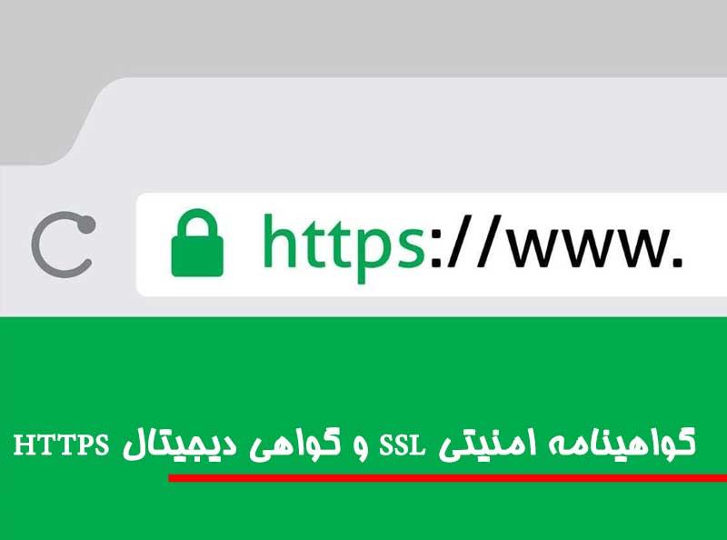 خرید گواهینامه امنیتی SSL و گواهی دیجیتال HTTPS برای سایت