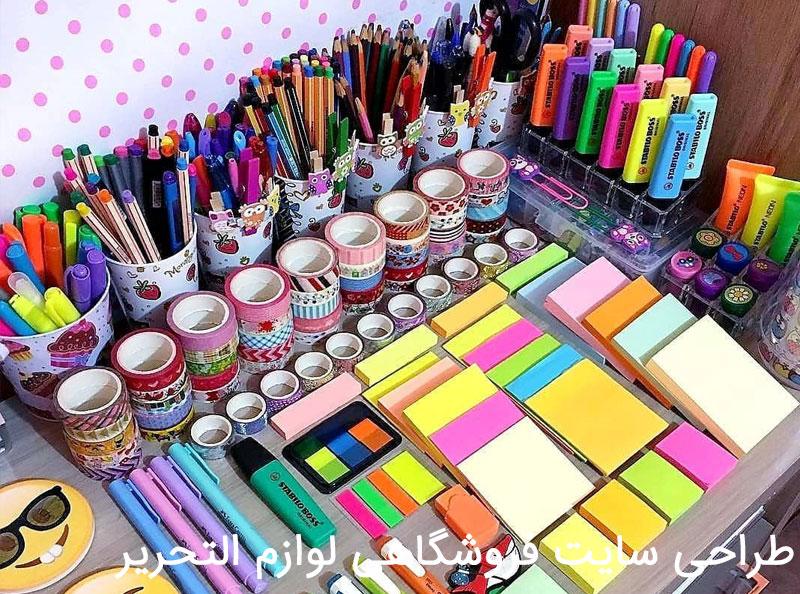 طراحی سایت فروشگاهی لوازم التحریر