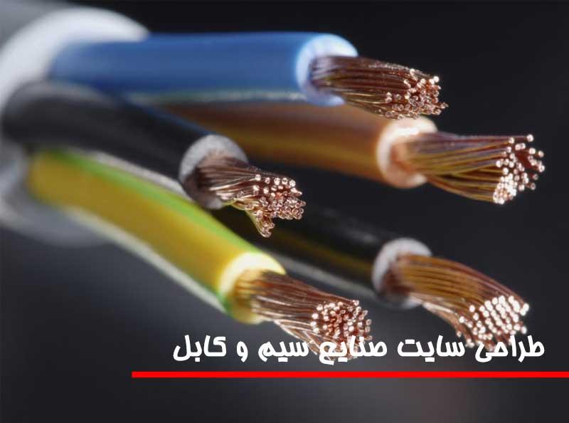 طراحی سایت صنایع سیم و کابل