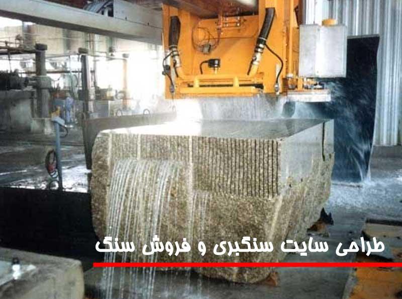 طراحی سایت سنگبری و فروش سنگ