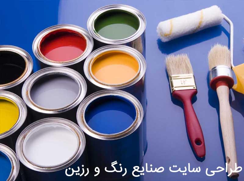 طراحی سایت صنایع رنگ و رزین