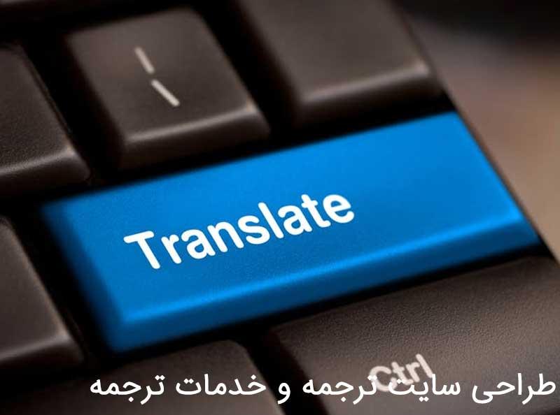 طراحی سایت ترجمه و خدمات ترجمه