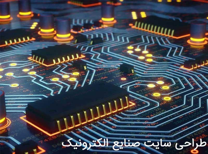 طراحی سایت صنایع الکترونیک