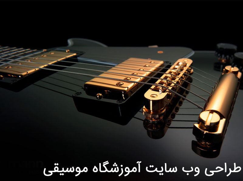 طراحی وب سایت آموزش موسیقی