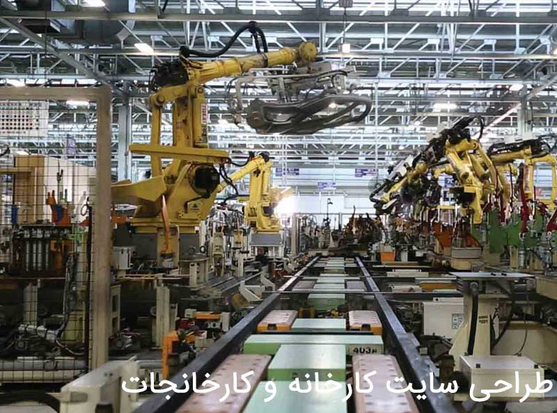 طراحی سایت کارخانه و کارخانجات