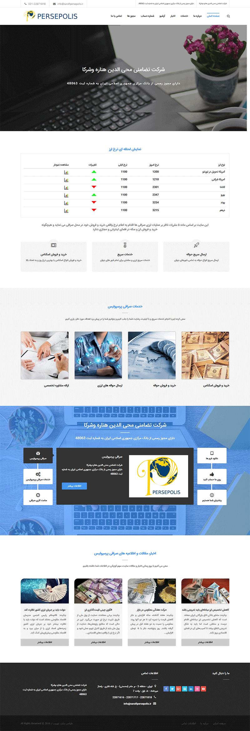 طراحی سایت صرافی پرسپولیس