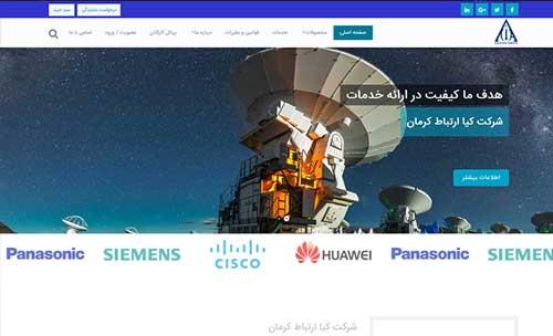 وب سایت شرکت کیاارتباط کرمان