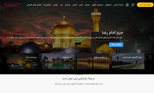 وبلاگ گردشگری ایران