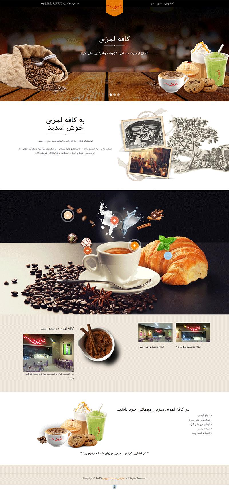 طراحی سایت کافه لمزی
