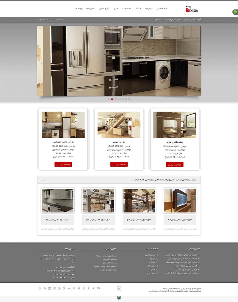 طراحی سایت دکوراسیون داخلی پارس جم دکور