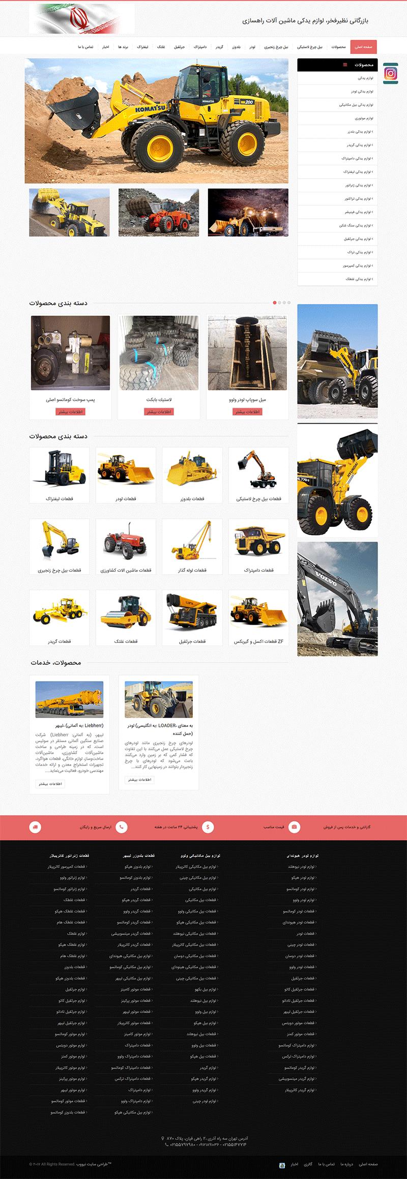 طراحی سایت بازرگانی نظیرفخر