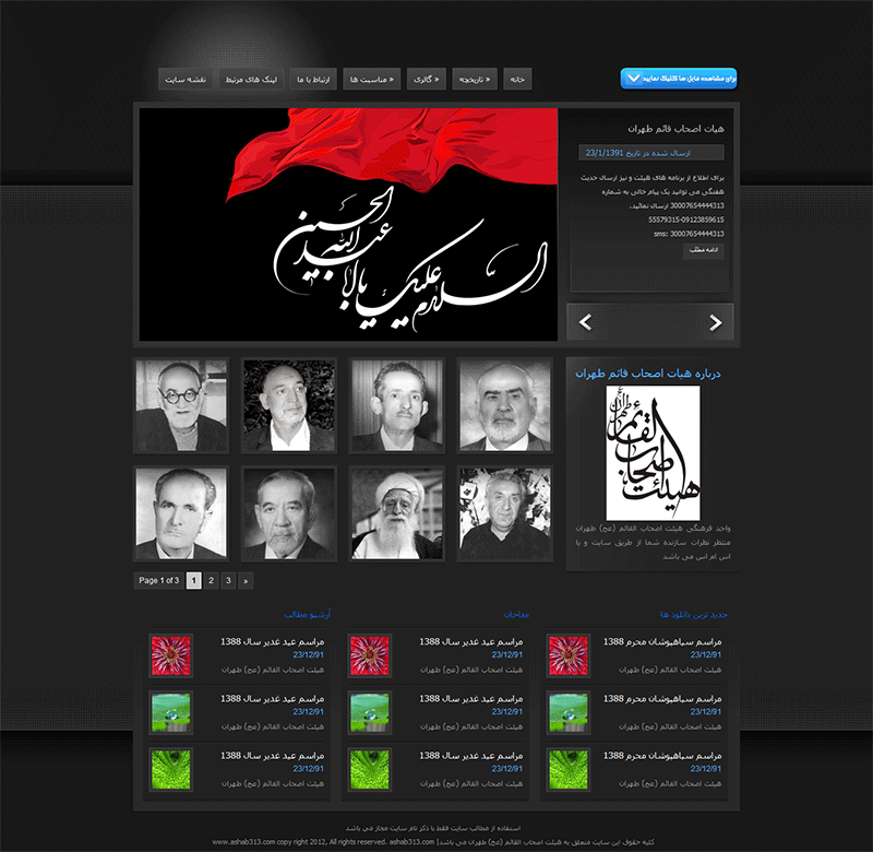 طراحی سایت هیئت اصحاب القائم (عج) طهران