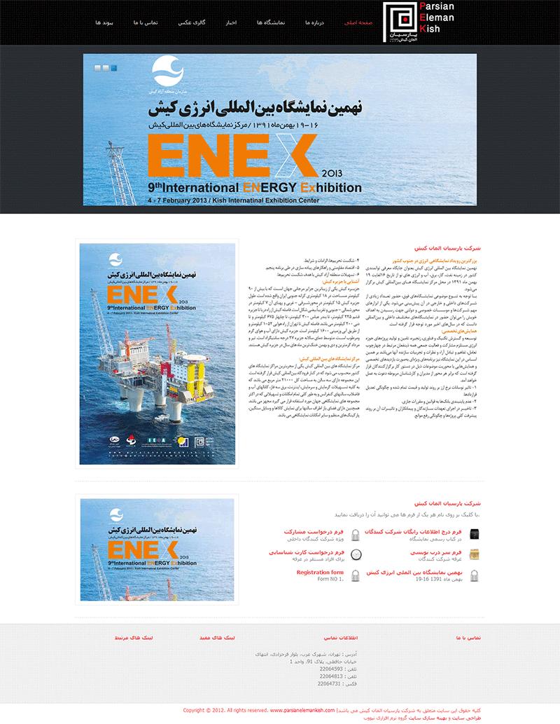 طراحی سایت شرکت پارسیان المان کیش