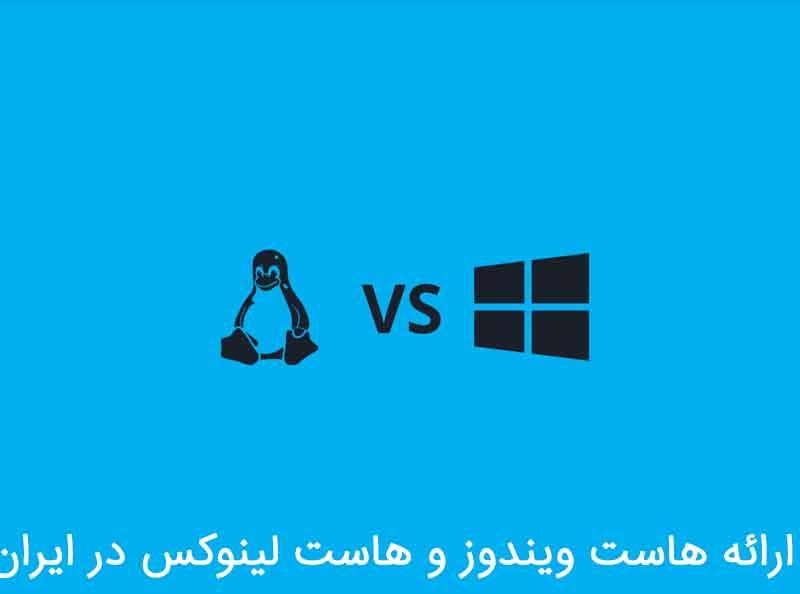 ارائه هاست ویندوز و هاست لینوکس در ایران