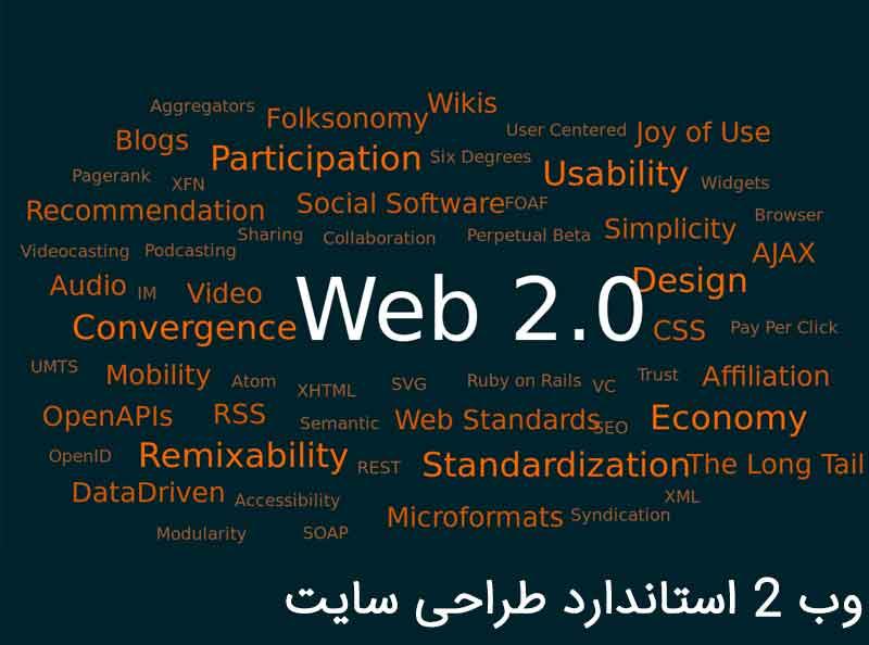 وب 2 استاندارد طراحی سایت