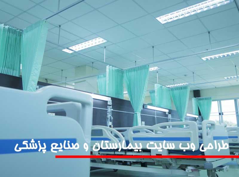 طراحی وب سایت بیمارستان