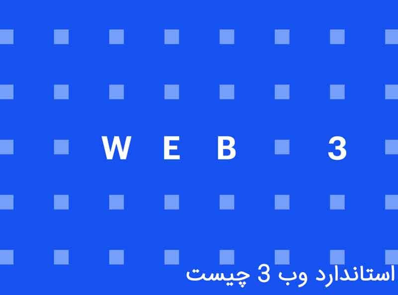استاندارد وب 3 چیست