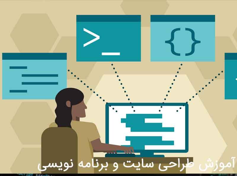 آموزش طراحی سایت و برنامه نویسی