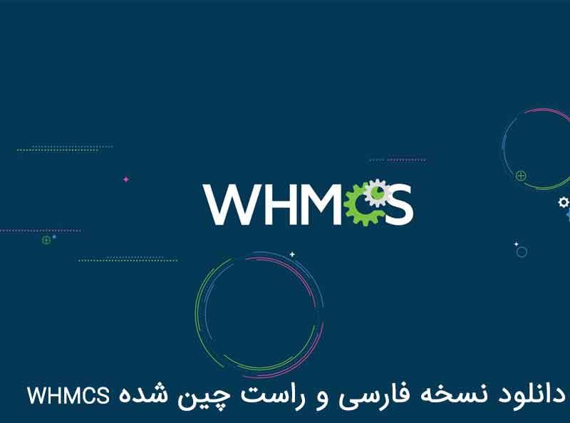 دانلود نسخه فارسی و راست چین شده whmcs