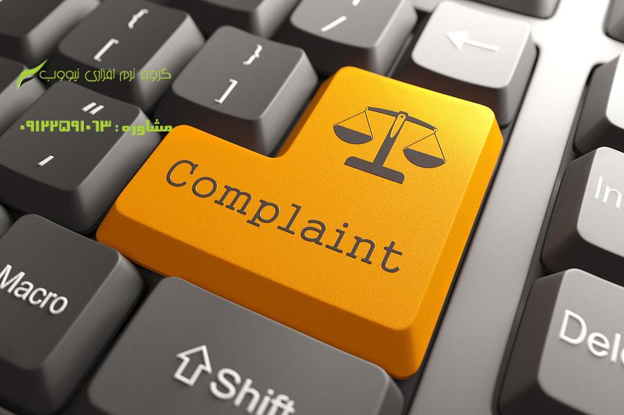 نرم افزار ثبت و مدیریت و رسیدگی به شکایات