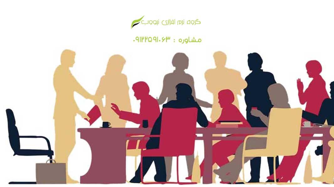 سامانه مدیریت جلسات و پیگیری مصوبات
