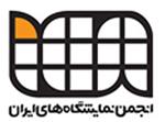 انجمن نمایشگاه های ایران
