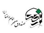 صندوق مهر امام رضا