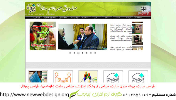 شرکت طراحی سایت