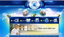 انجمن کنترل عفونت