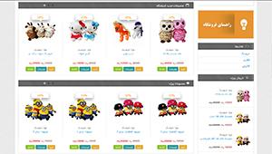 طراحی فروشگاه اینترنتی اسباب بازی