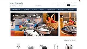 طراحی فروشگاه اینترنتی ظروف شاپ