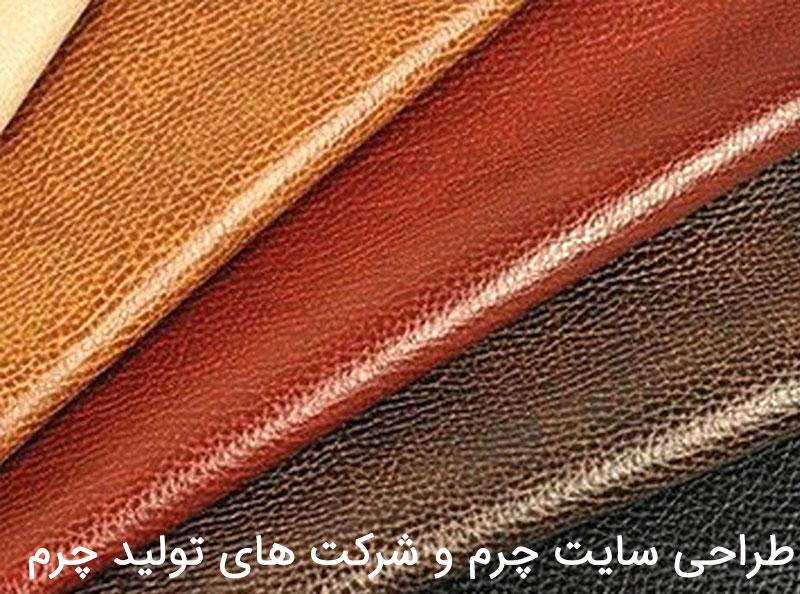 طراحی سایت چرم و شرکت های تولید چرم