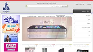 طراحي سايت فروشگاه اينترنتي پخش صبا