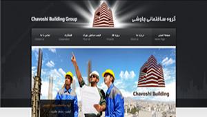 گروه ساختماني چاوشي