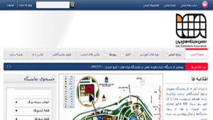 طراحي سايت انجمن نمايشگاه هاي بين المللي ايران