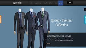 طراحی وب سایت پوشاک مردانه اکسیژن