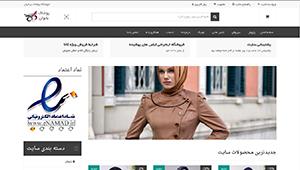 طراحی فروشگاه اینترنتی ریسپانسیو پوشاک زنانه