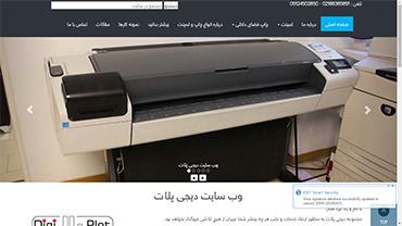 طراحی سایت دی جی پلات