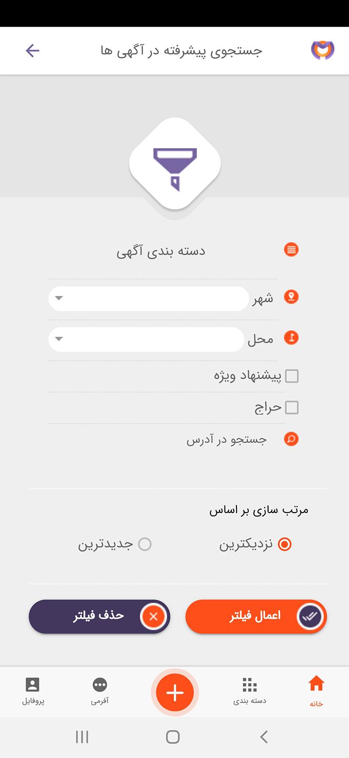 طراحی اپ موبایل