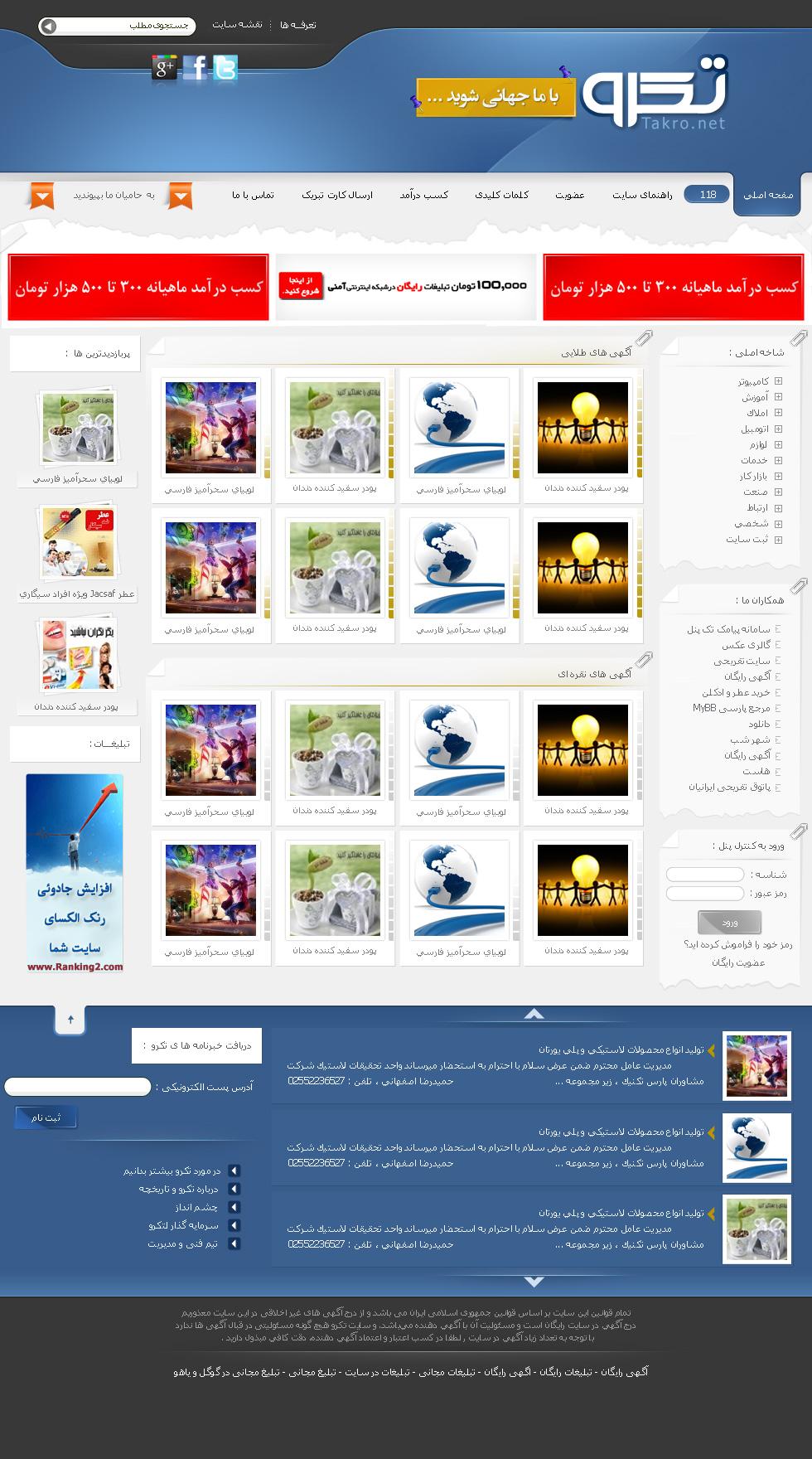 طراحی سایت آگهی و تبلیغات اینترنتی، طراحی وب سایت نیازمندی ها